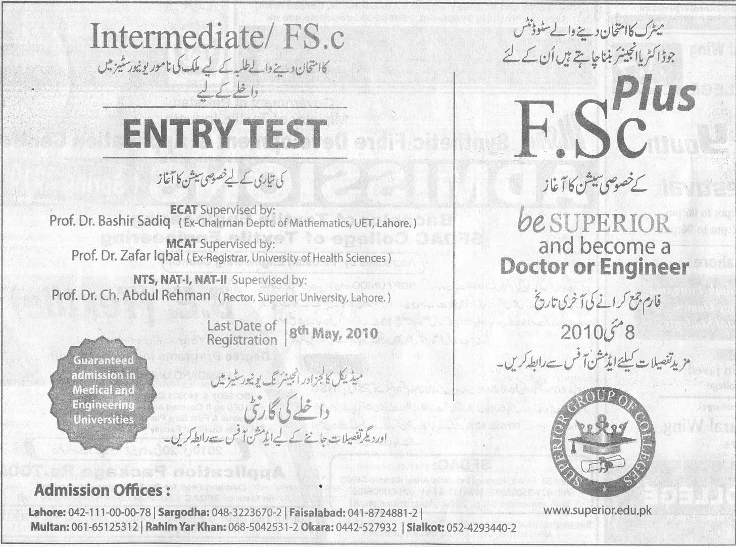 Admission in F.Sc at  Superior University  in Lahore
