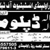 Institute of Engineering And Technology Rawalpindi Admissions 2017