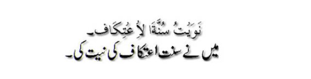 Itikaf Ki Niyat Ki Dua in Urdu Arabic