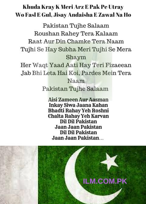 Pakistan Zindabad Quotes In Urdu
