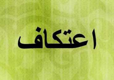 What Is Itikaf in Ramadan, How to Do, Niyat Dua
