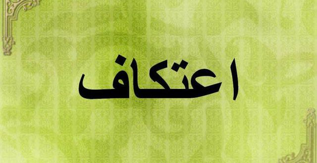 What Is Itikaf in Ramadan, How to Do