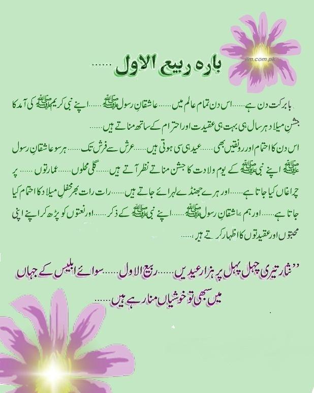 12 Rabi Ul Awal SMS 2019