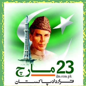 23rd march pakistan resolution day essay