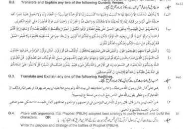 Punjab University B.A Islamic Studies Paper 2010