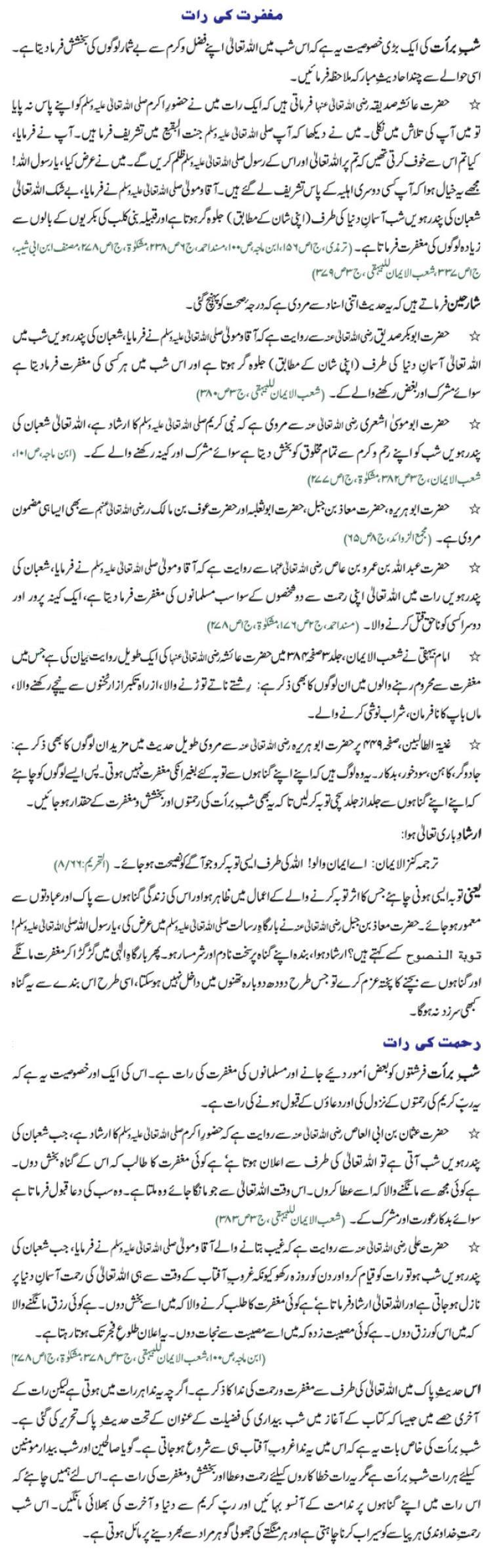 Shab E Barat Hadees In Urdu