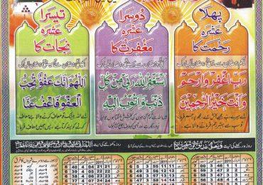 Ramadan Calendar 2017 in Pakistan Lahore, Karachi, Islamabad