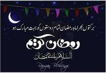 Ramadan Mubarak Whatsapp Messages, Status, SMS 2020