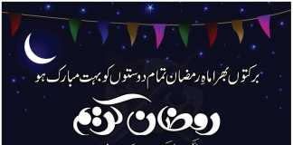 Ramadan SMS in Urdu 2019 Messages