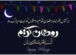 Ramadan SMS in Urdu 2019 Messages