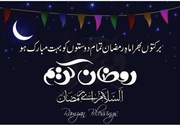 Ramzan SMS 2017 In Urdu Messages