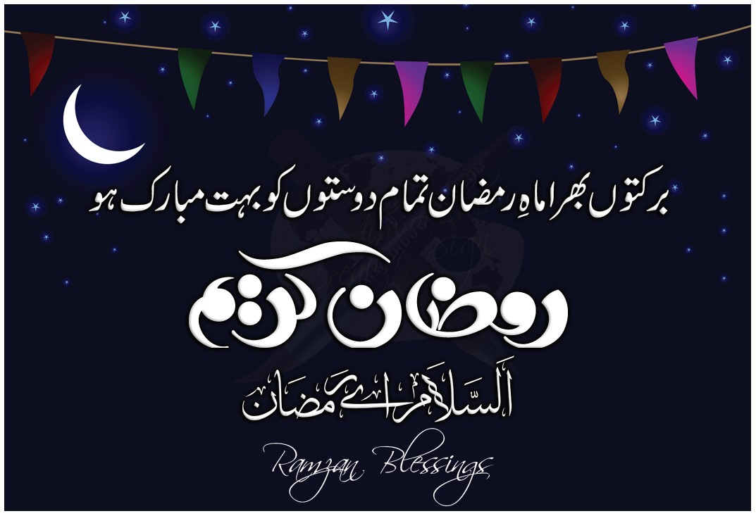 Ramzan SMS 2015 In Urdu Messages