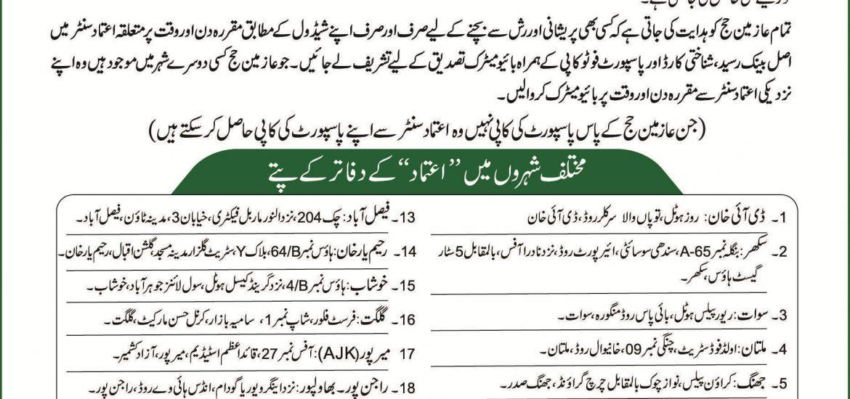 hajj information 2019 in pakistan l hajj history l hajj