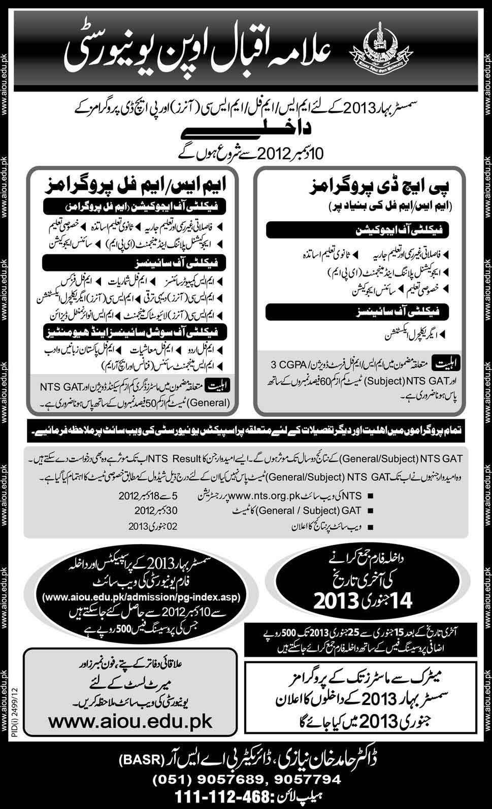Allama Iqbal Open University Islamabad Admission 2013