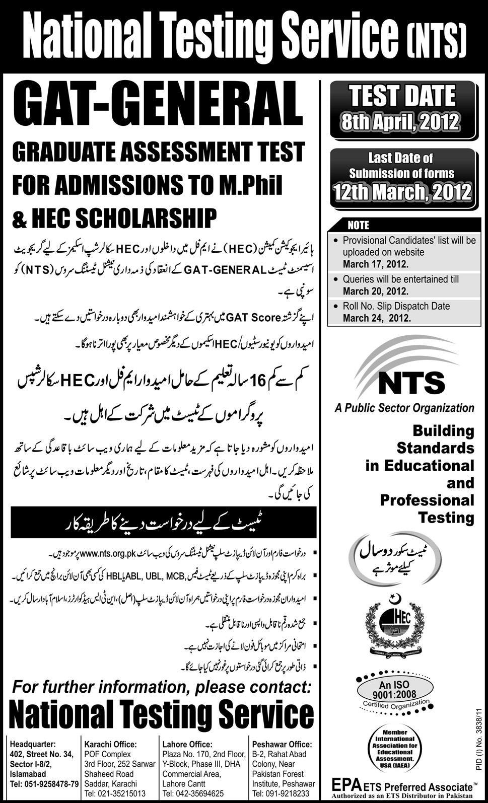 NTS GAT-General for HEC Scholarships and M.Phil Admissions 2012