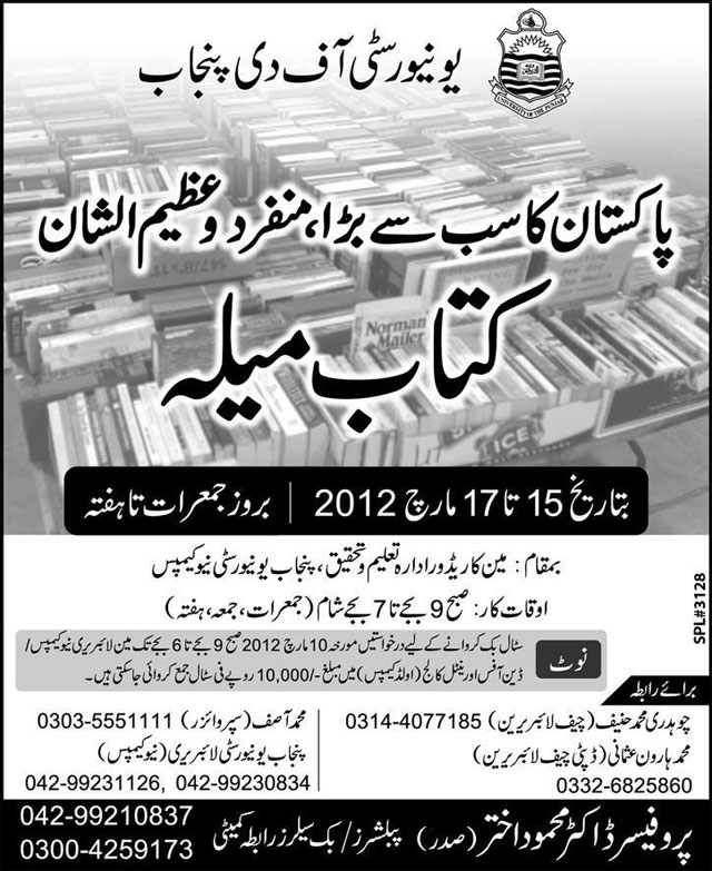 Punjab University (PU) Lahore Book Fair 2012
