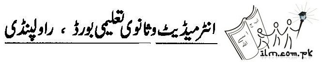 BISE Rawalpindi Board 9th Class Result 2013