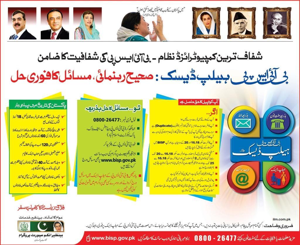 Benazir Income Support Program BISP Help Desk Number Online