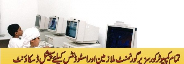 Computer Short Courses Offered In Lahore