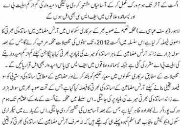 Punjab Arts Educators Jobs 2012