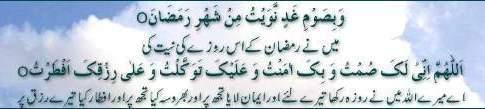 Ramadan 2015 Sehr and Iftar Dua