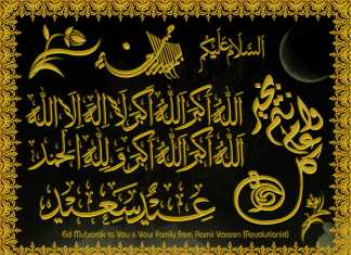 Ramzan-ul-Mubarak Whatsapp Status Greeting Cards