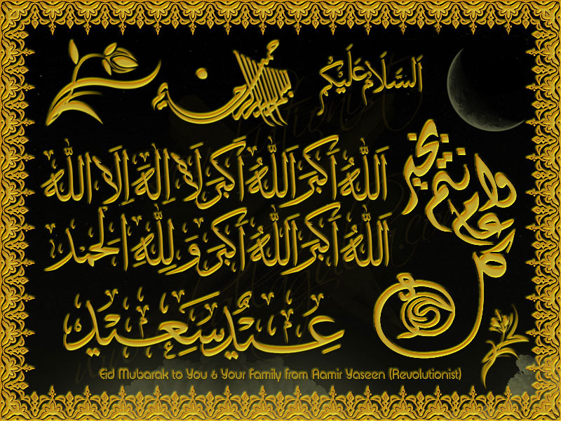 Ramzan-ul-Mubarak Greeting Cards