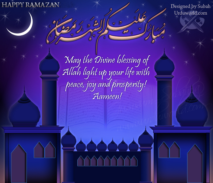 Ramzan Ul Mubarak Greeting Cards 7 on Simple House Pichar