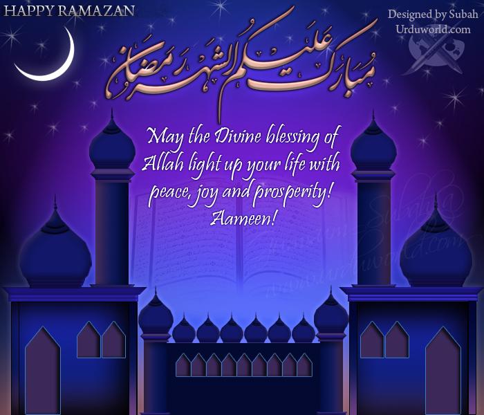 Ramadan mubarak whatsapp status sms greetings wishes quotes ramzan ul mubarak greeting card m4hsunfo