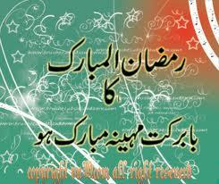 Ramadan Mubarak WhatsApp Status, SMS, Greetings, Wishes & Quotes