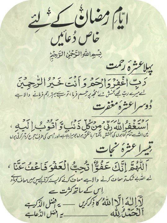 Ramzan-ul-Mubarak Dua for First, Second and Third Ashras