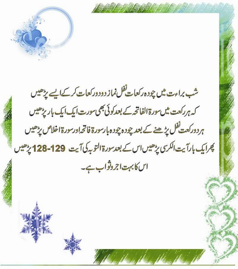 Shab E Barat Prayers