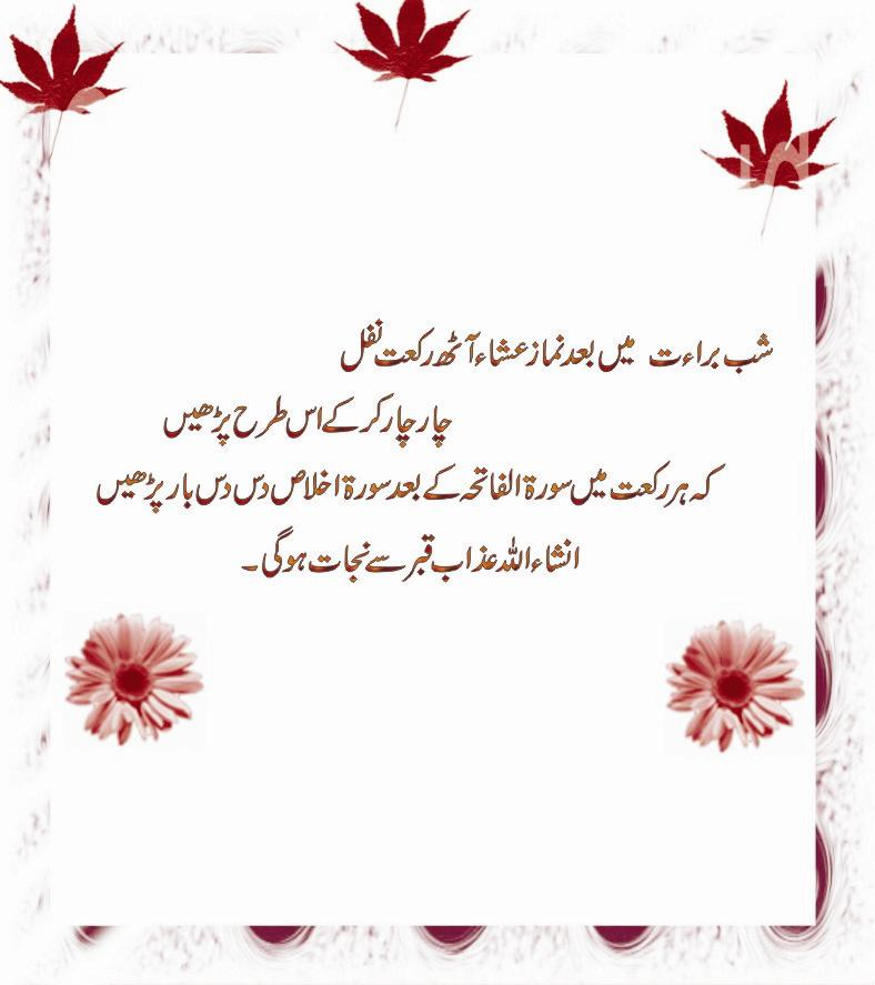 Shab E Barat Duas in Urdu
