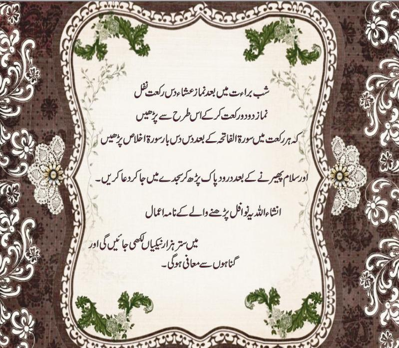 Shab E Barat Prayers in Urdu