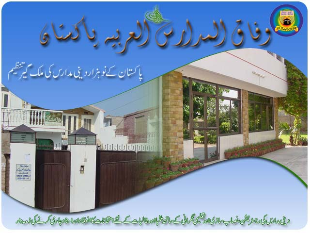 Wafaqul Madaris Al Arabia Pakistan Announced Result 2014