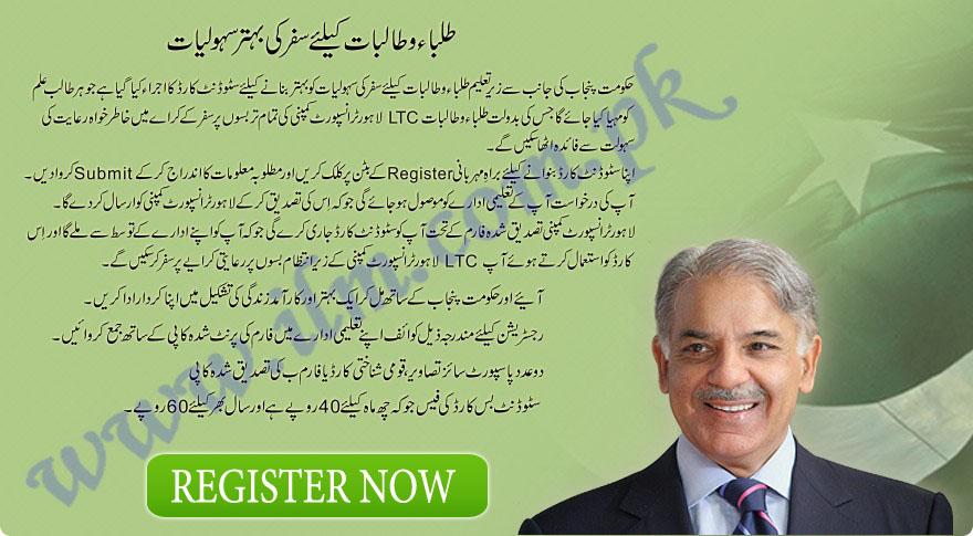 Students Green Card Scheme Lahore Online Registration LTC