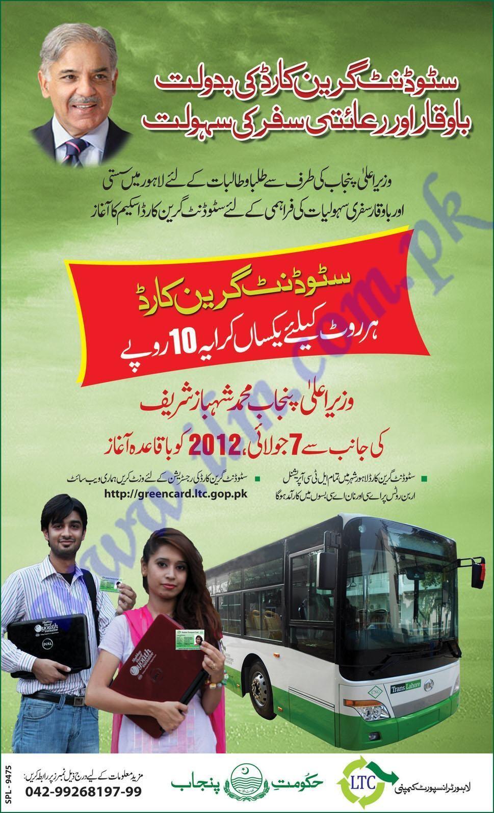 Students Green Card Scheme Lahore LTC