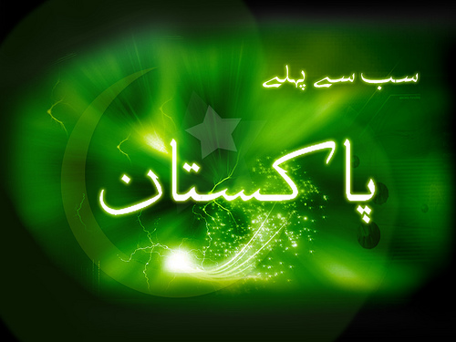 14 August Wallpapers Pakistan HD Free Download For Facebook