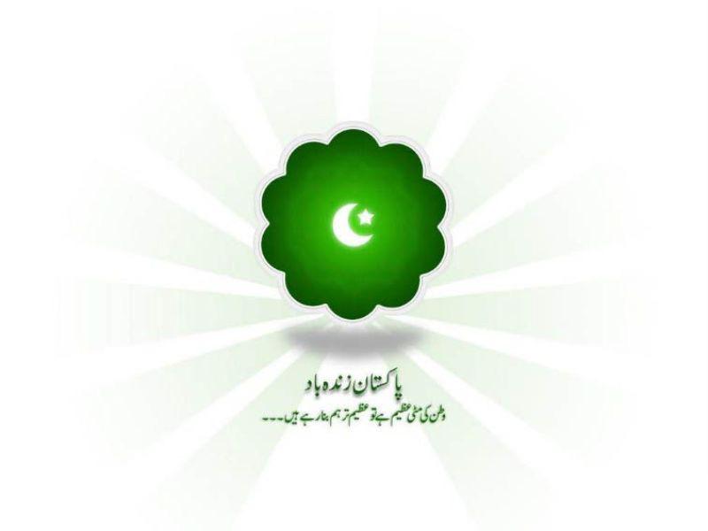 14 August Pakistan Flag Photos 2017