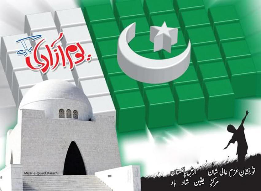 14 August Pakistani Flag Wallpapers 2017
