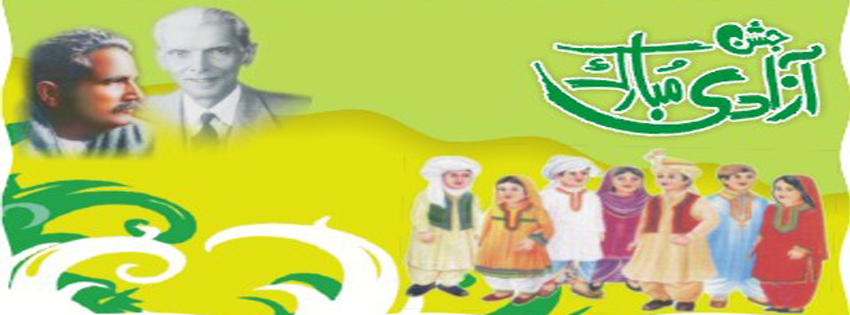 14th August Facebook Cover Page