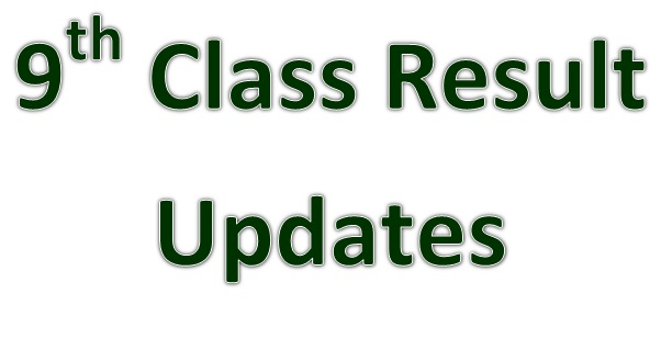 9th Class Result 2018 Gujranwala Board