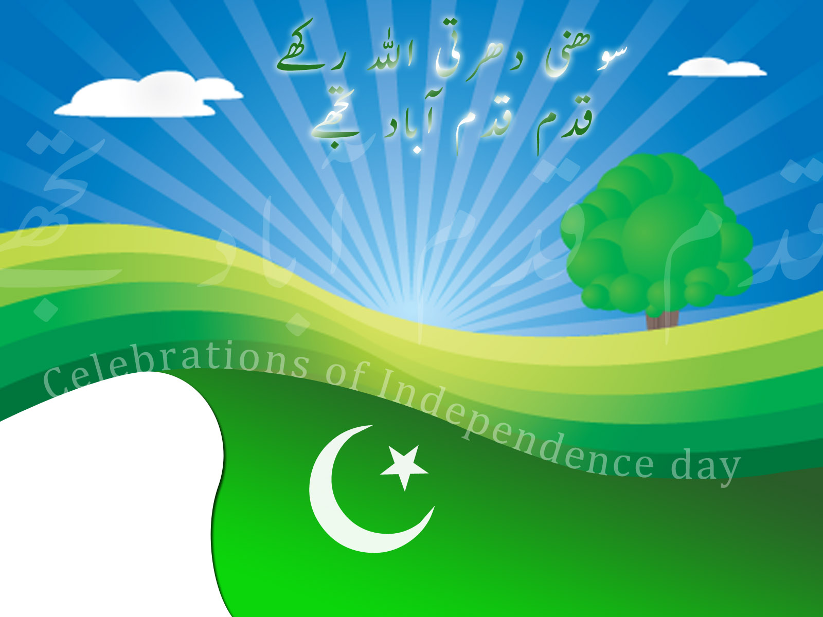 Independence Day 14 August 1947