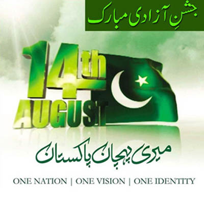 How to Celebrate Pakistan Independence Day 14th August?