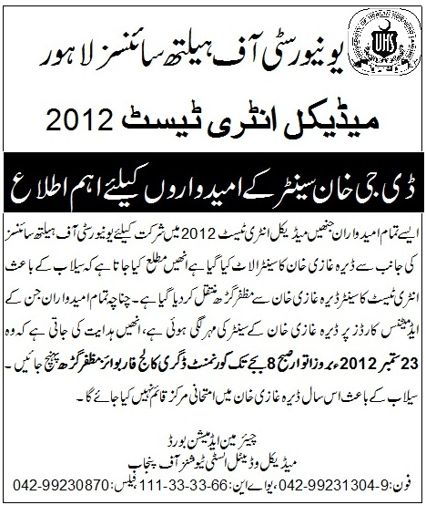 University of Health & Sciences, Lahore Conducts Entry Test 2012