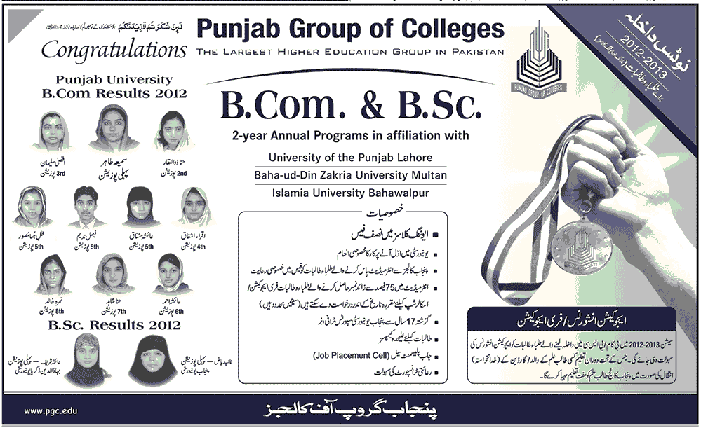 Punjab Group of Colleges Admission 2012-13