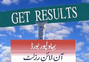 BISE Bahawalpur Board Inter Part 1 Result 2016