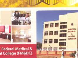 FMDC Entry Test Date 2019 Form Last Date