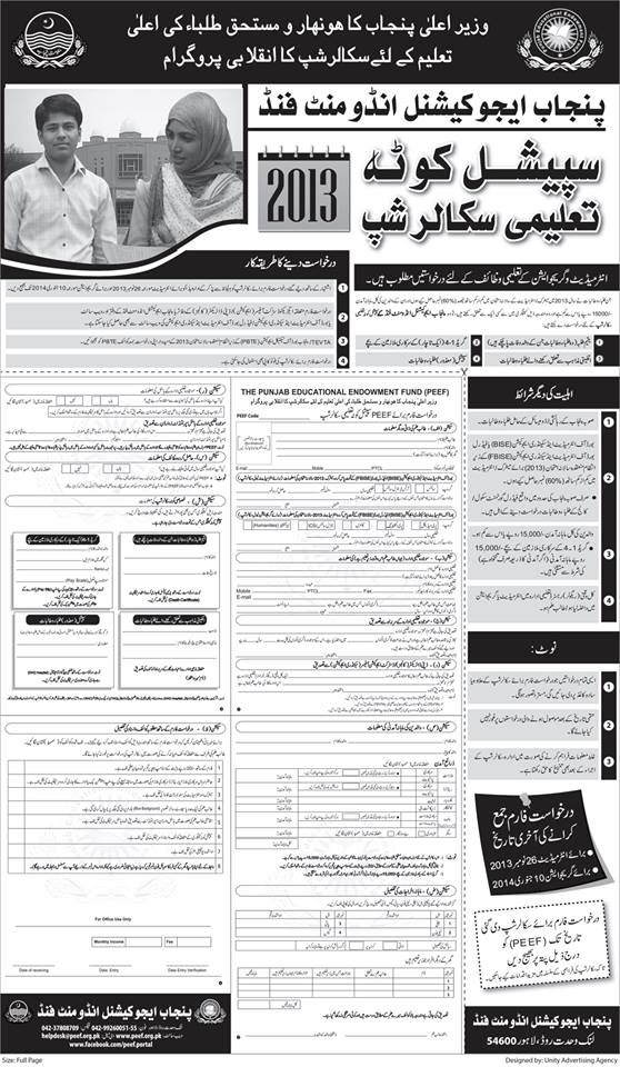 Shahbaz Sharif Scholarships 2013