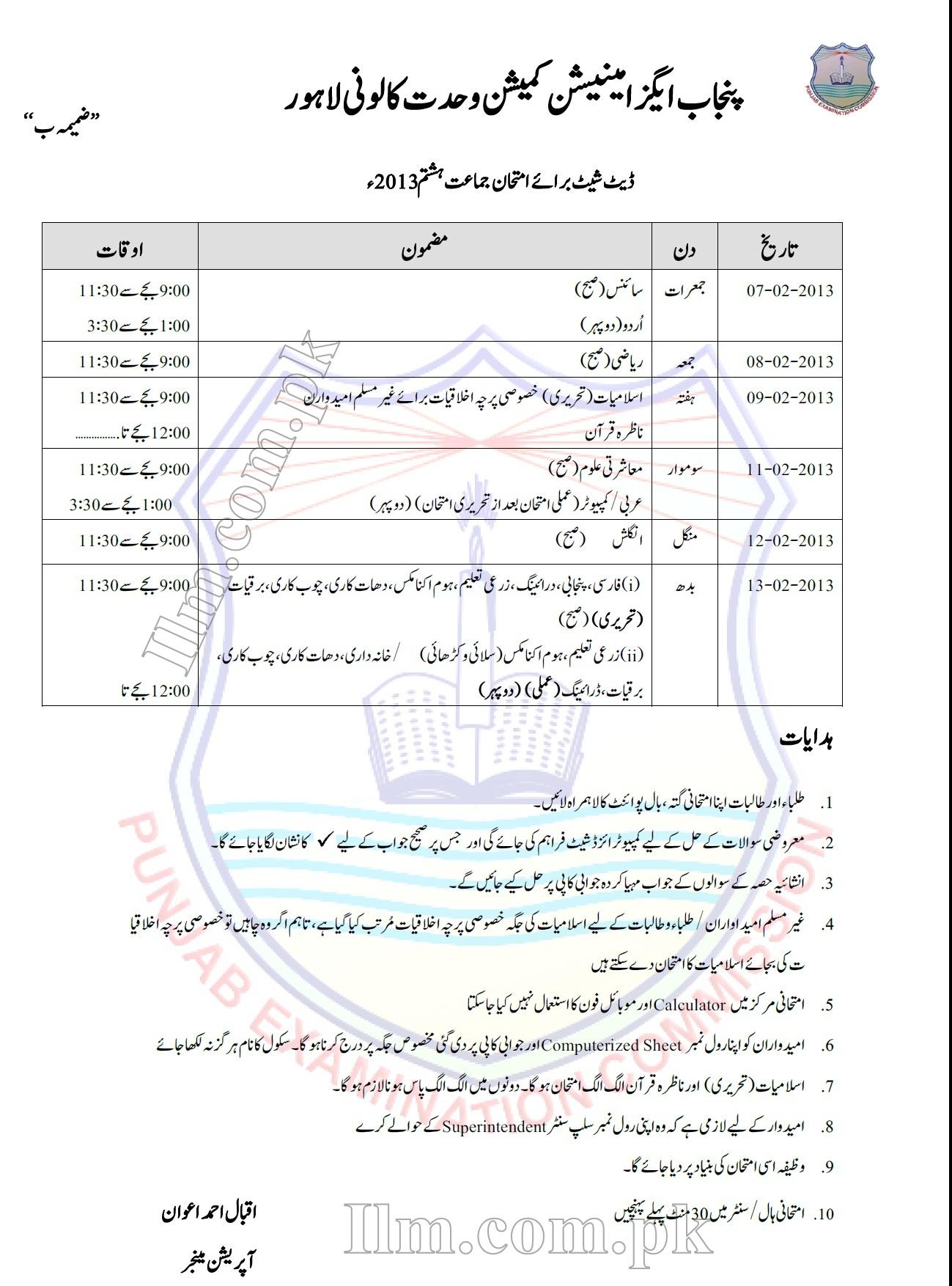 PEC 8th Class Exams Date Sheet 2013
